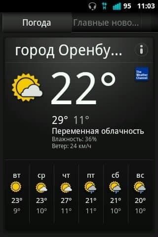Скриншот приложения с погодой