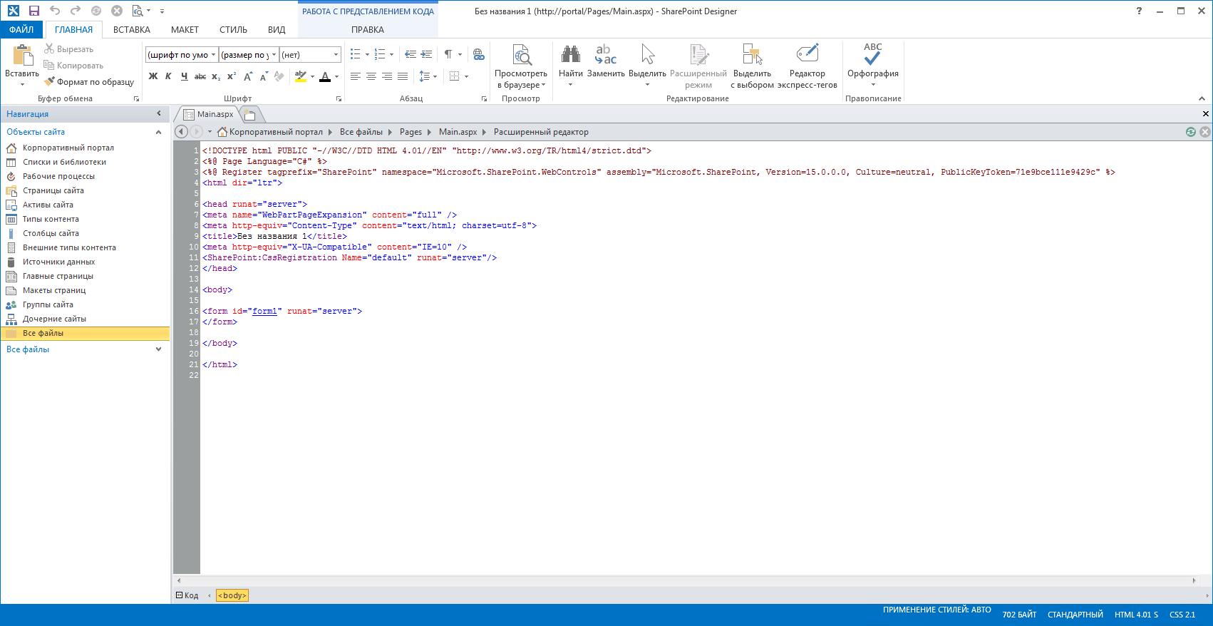 Создание страницы Main.aspx