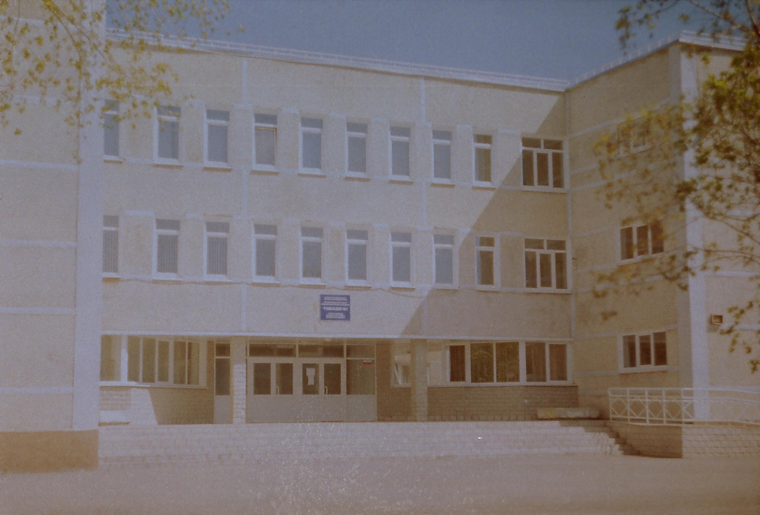 Гимназия №1