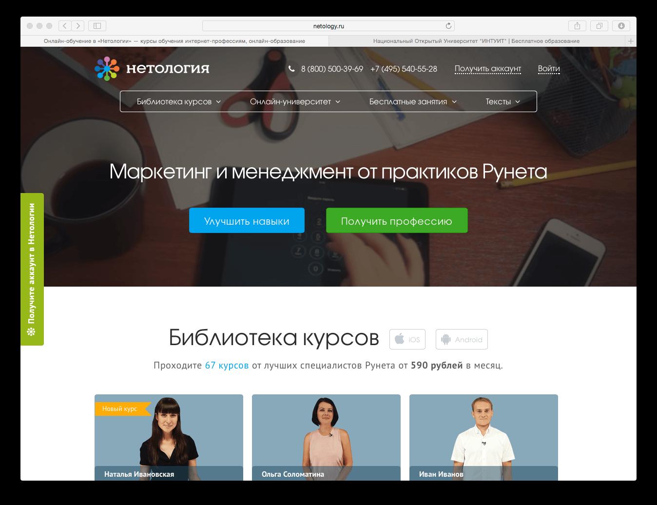 Центр онлайн-образования «Нетология»