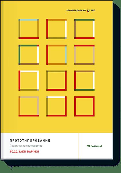 Книга: Прототипирование