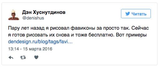 Денис Хуснутдинов предлагает нарисовать фавикон