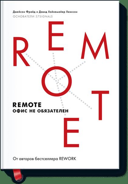Книга: Ремоут
