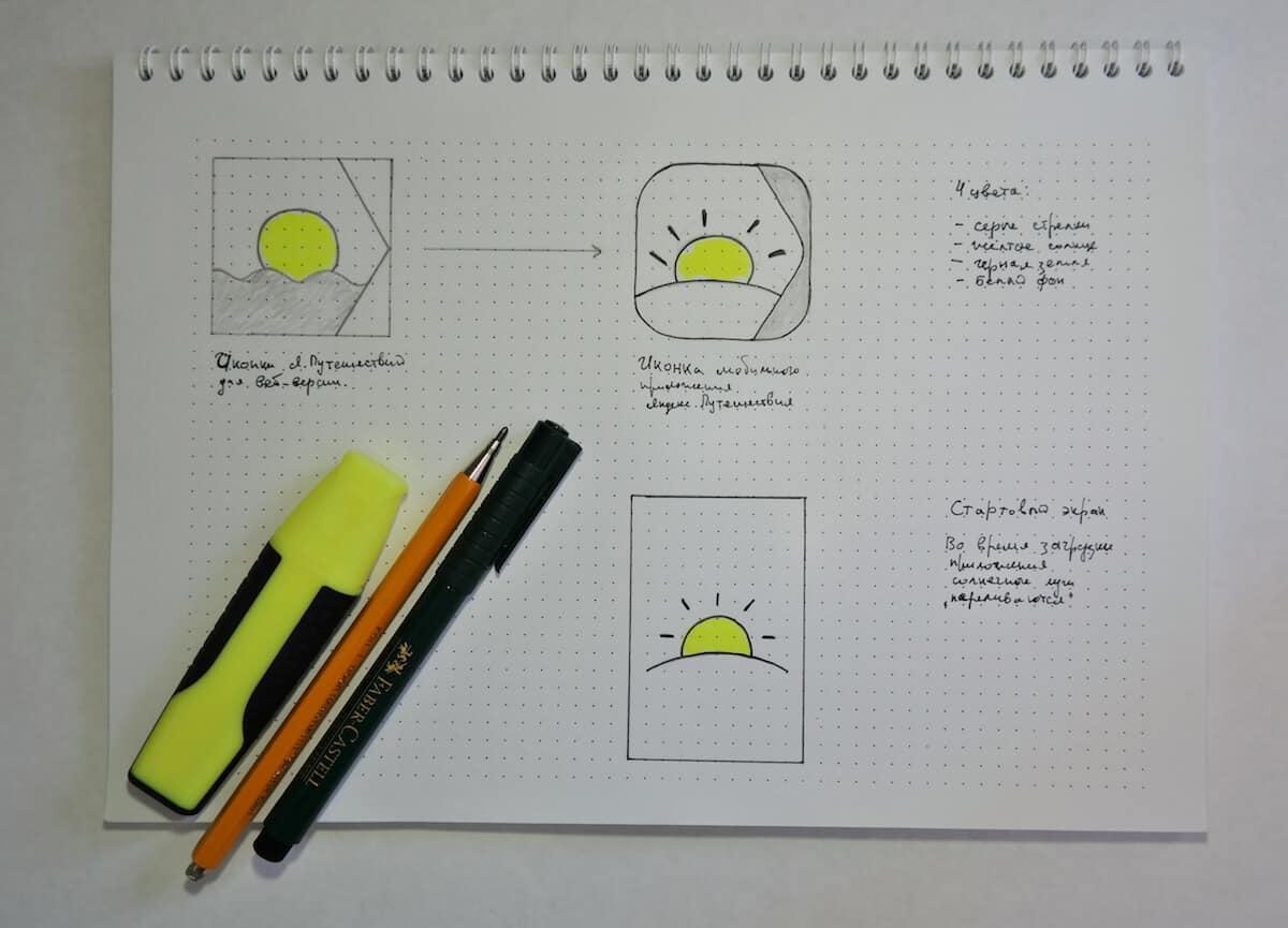 Прототип иконки приложения Яндекс.Путешествия