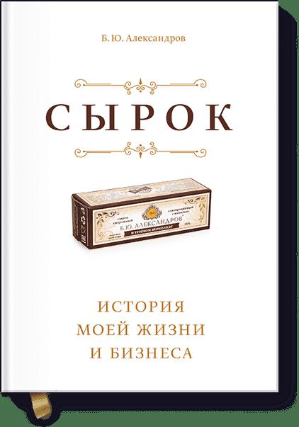 Сырок Б.Ю. Александров