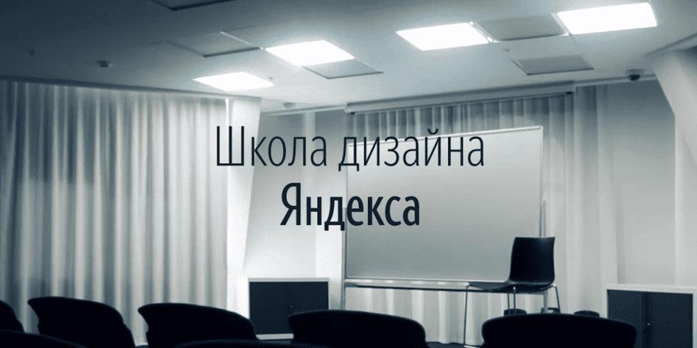 Школа дизайна Яндекса
