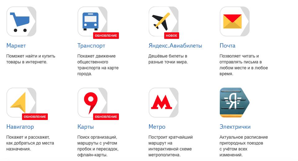 Иконки мобильных приложений Яндекса
