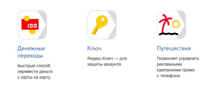 Изгой в семье Яндекса