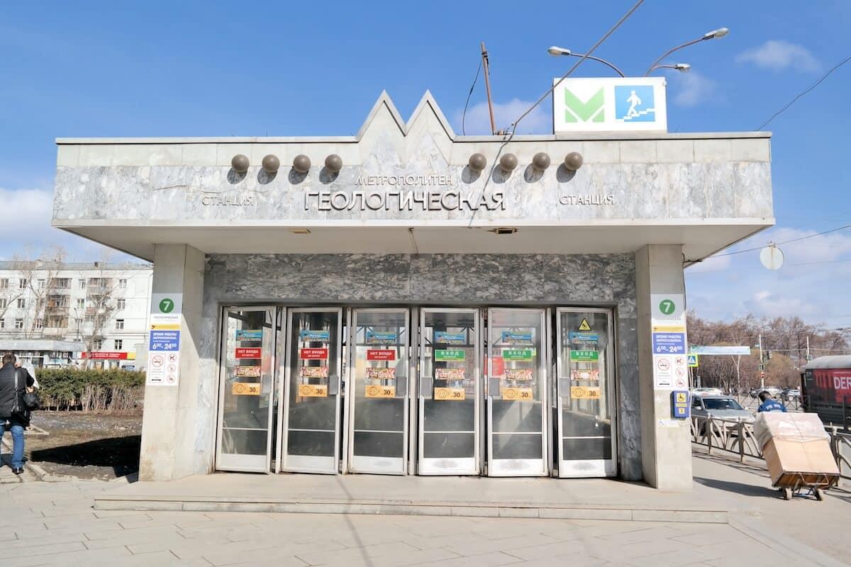 Станция метро Геологическая.