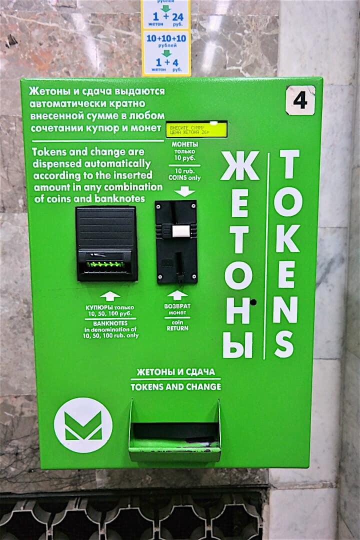 Жетоны можно купить как через кассу, так и через специальный автомат.