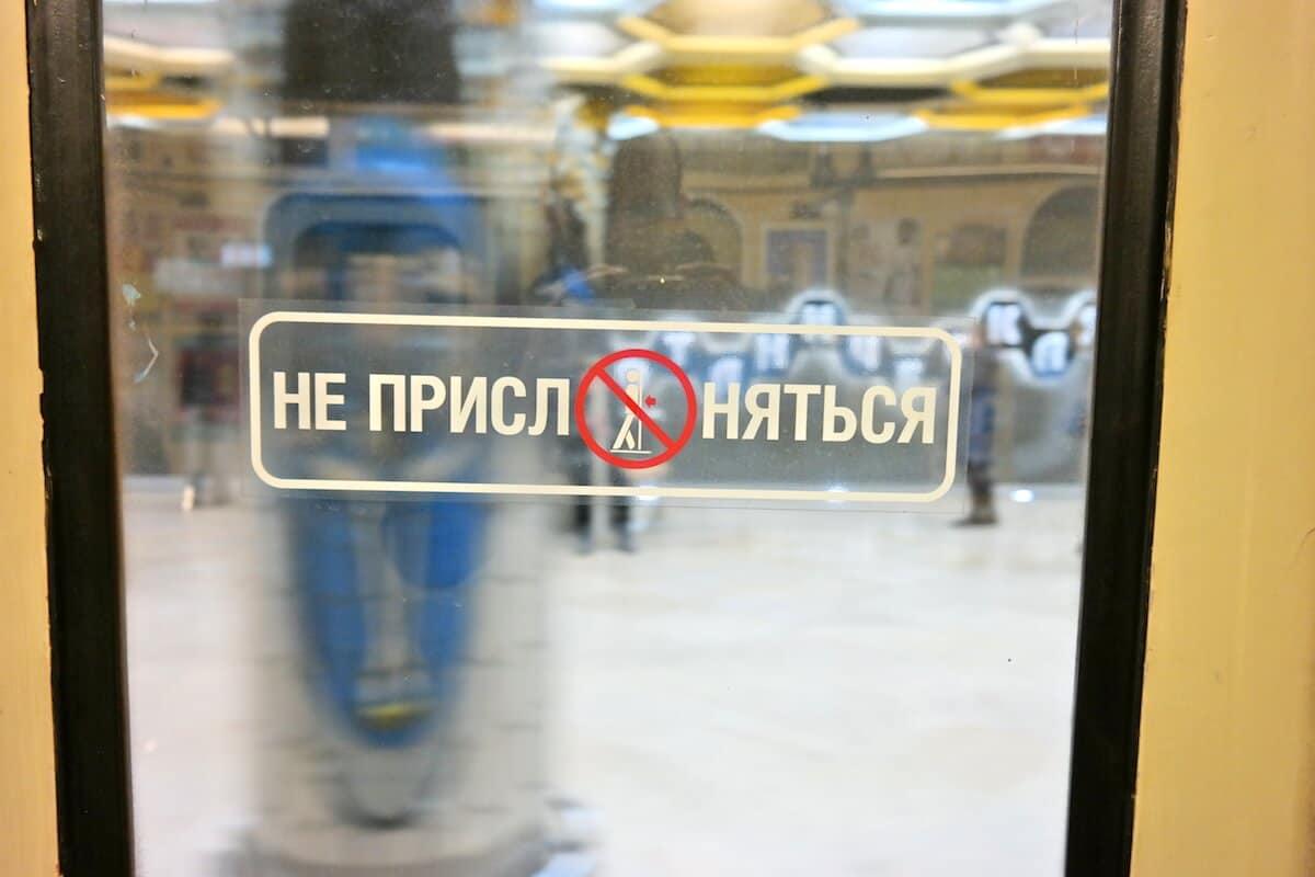 Наклейка «Не прислоняться» в вагоне метро.