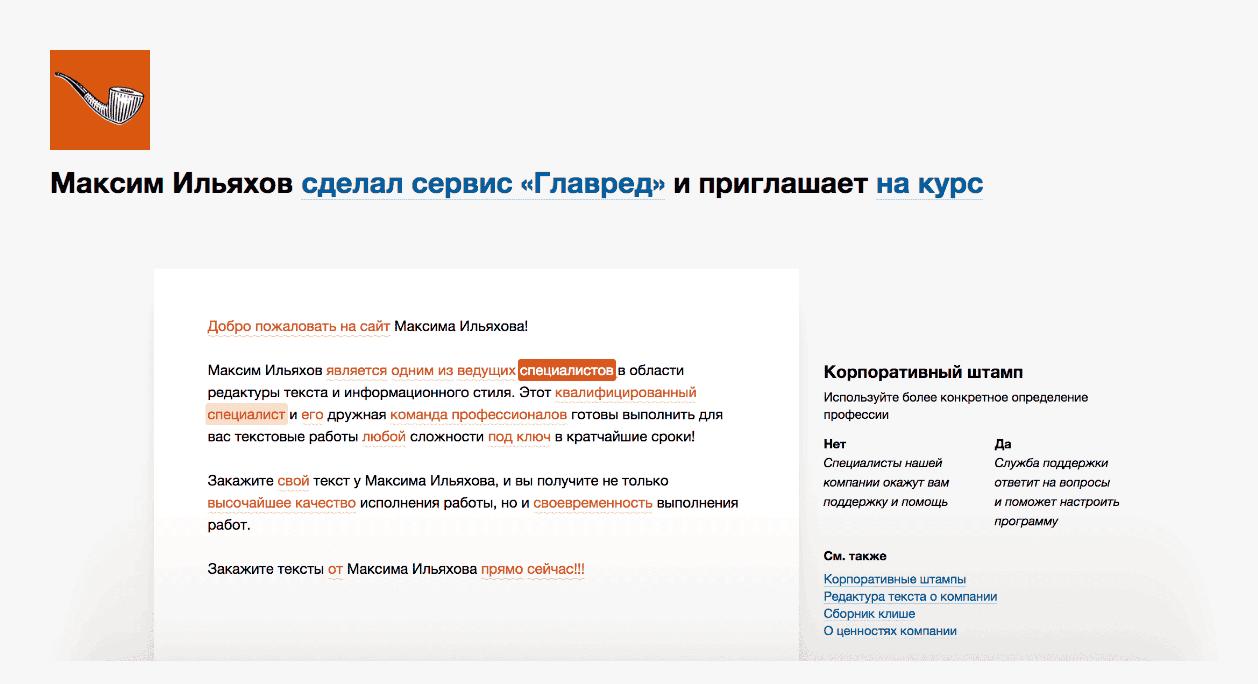 Шапка Максима Ильяхова