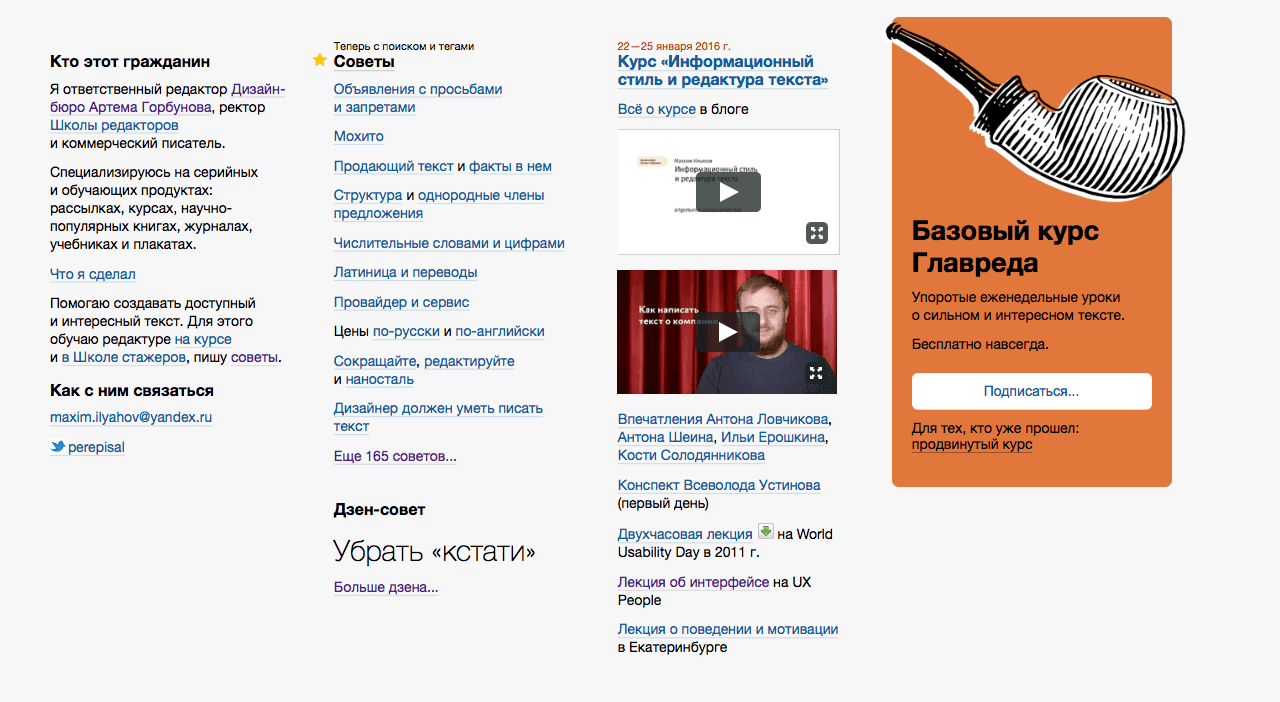 Сайдбар Максима Ильяхова