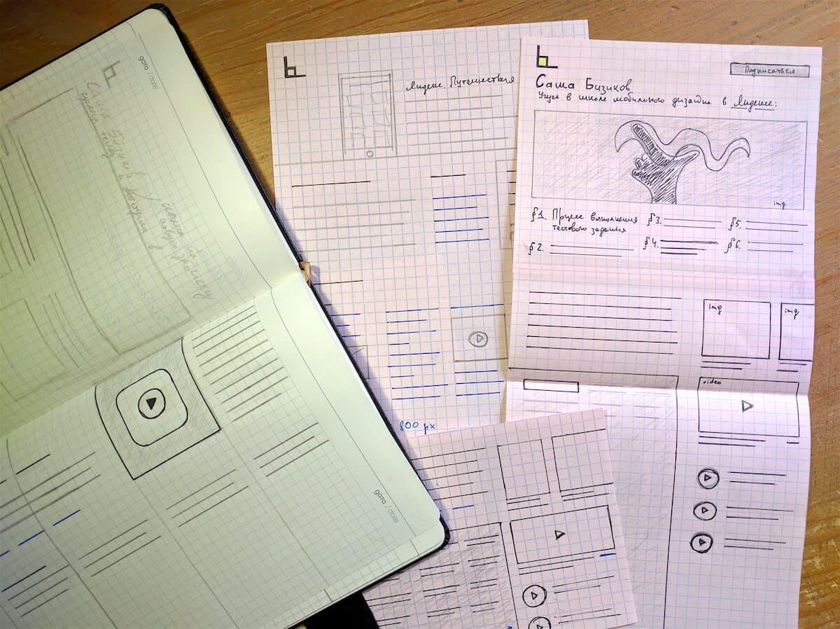 Бумажные прототипы главной страницы