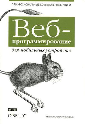 Книга «Веб-программирование для мобильных устройств»