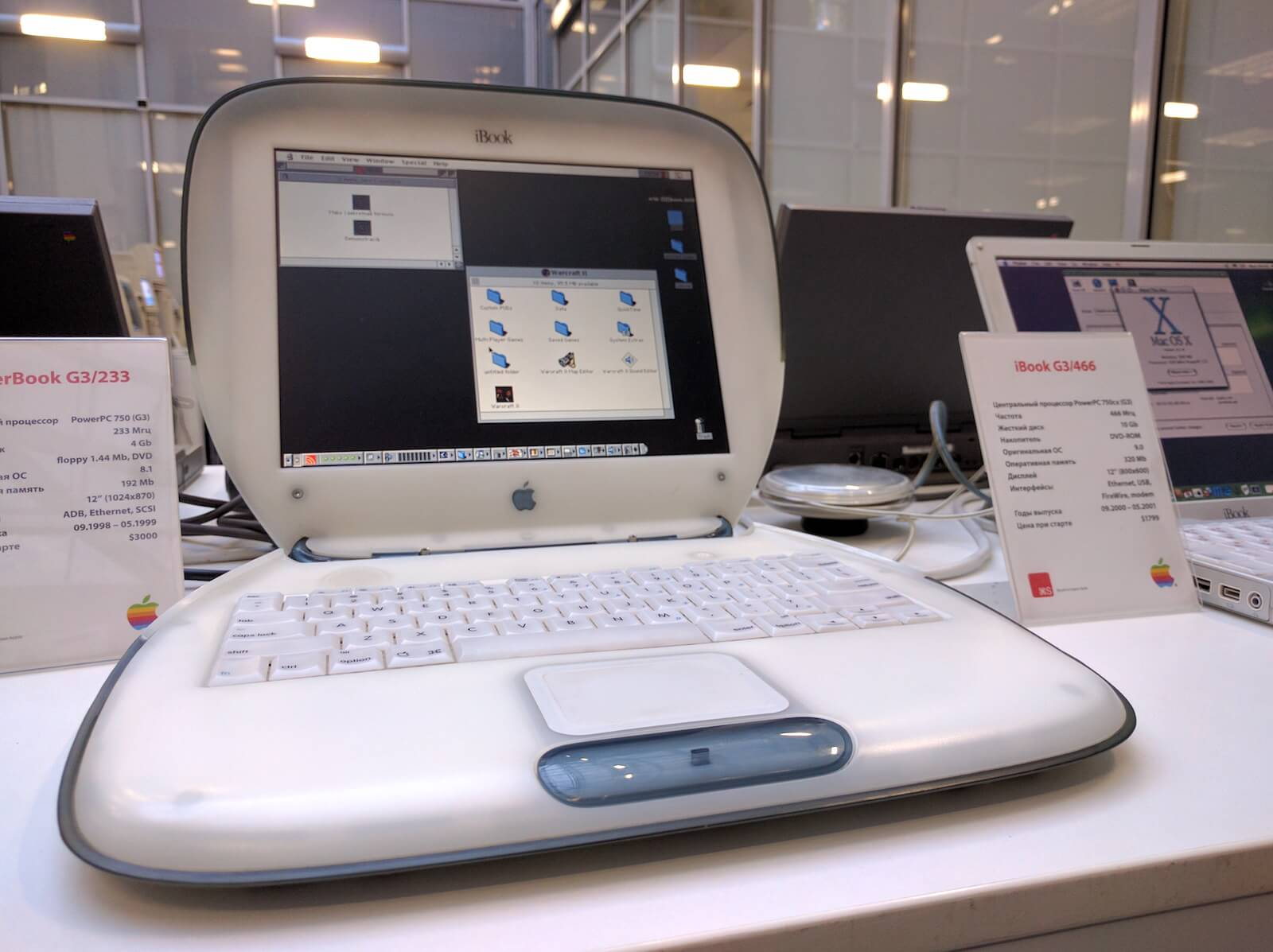 iBook G3/466, 2000 г., $1799