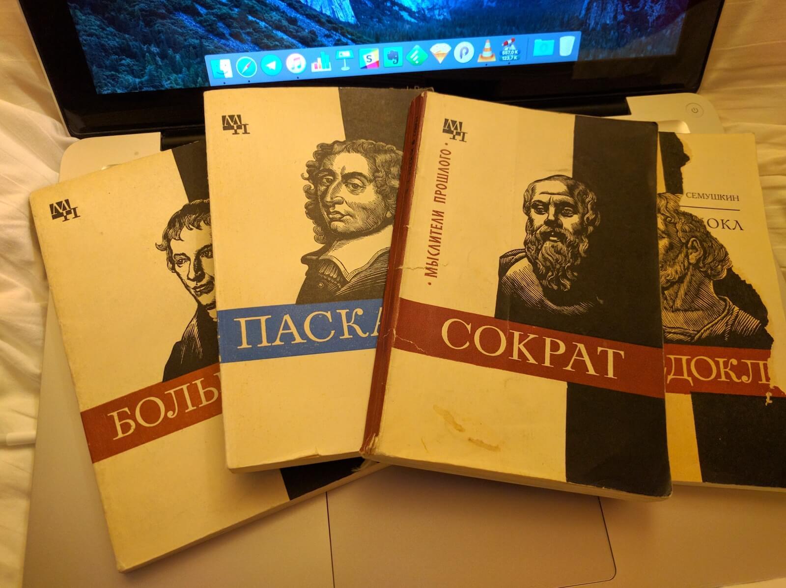 Серия книг Мыслители прошлого