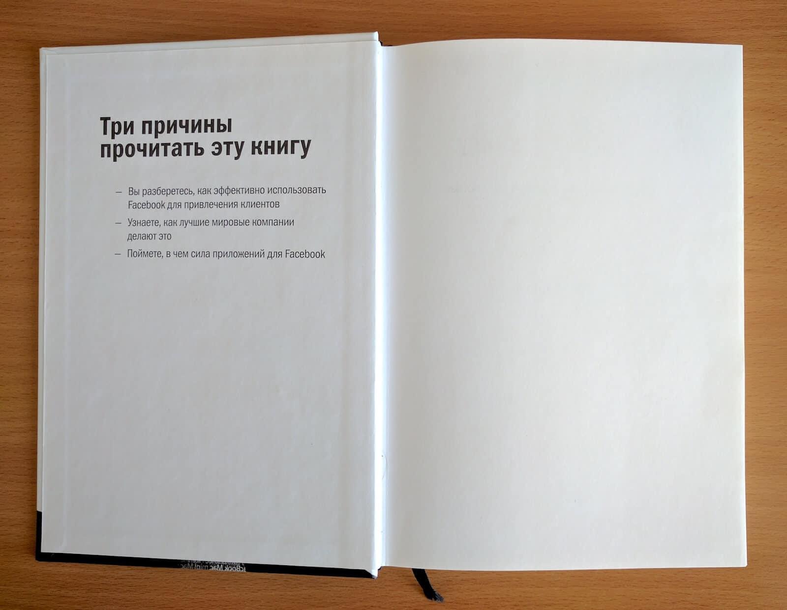 Обложка книги «Правила Джобса»