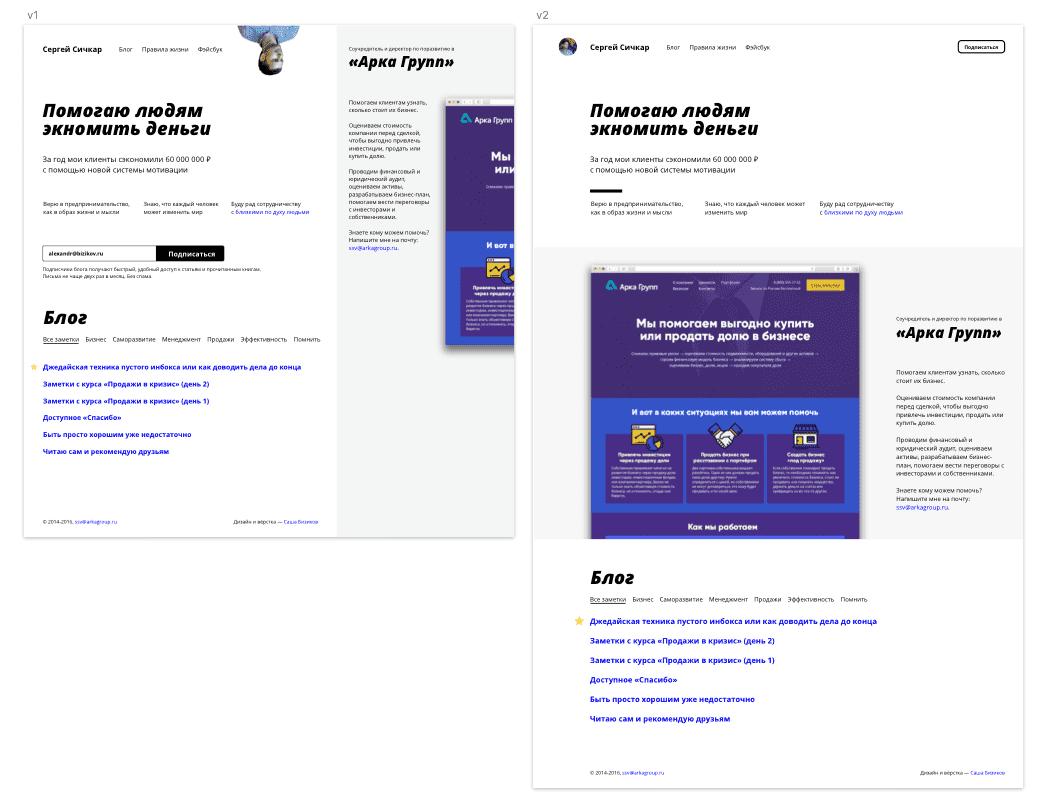 Два варианта домашней страницы