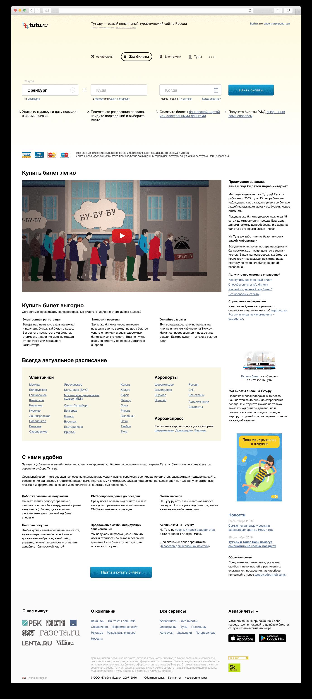 Концепт главной страницы Туту.ру