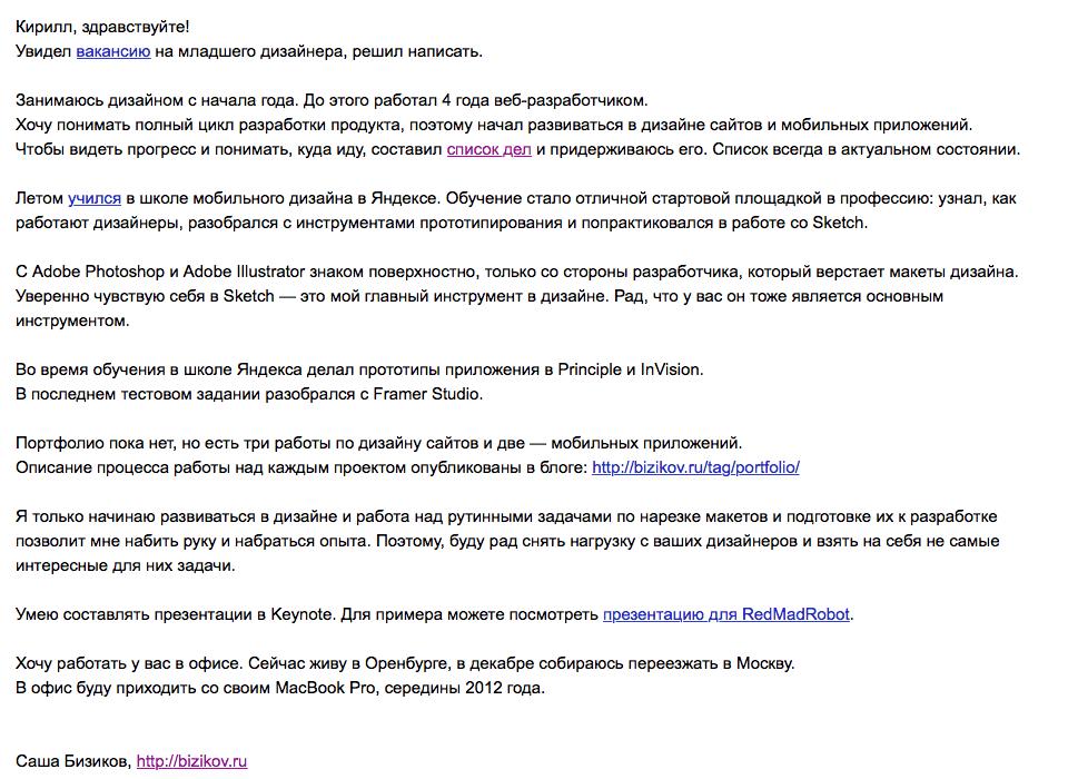 Отклик на вакансию в ФанБокс