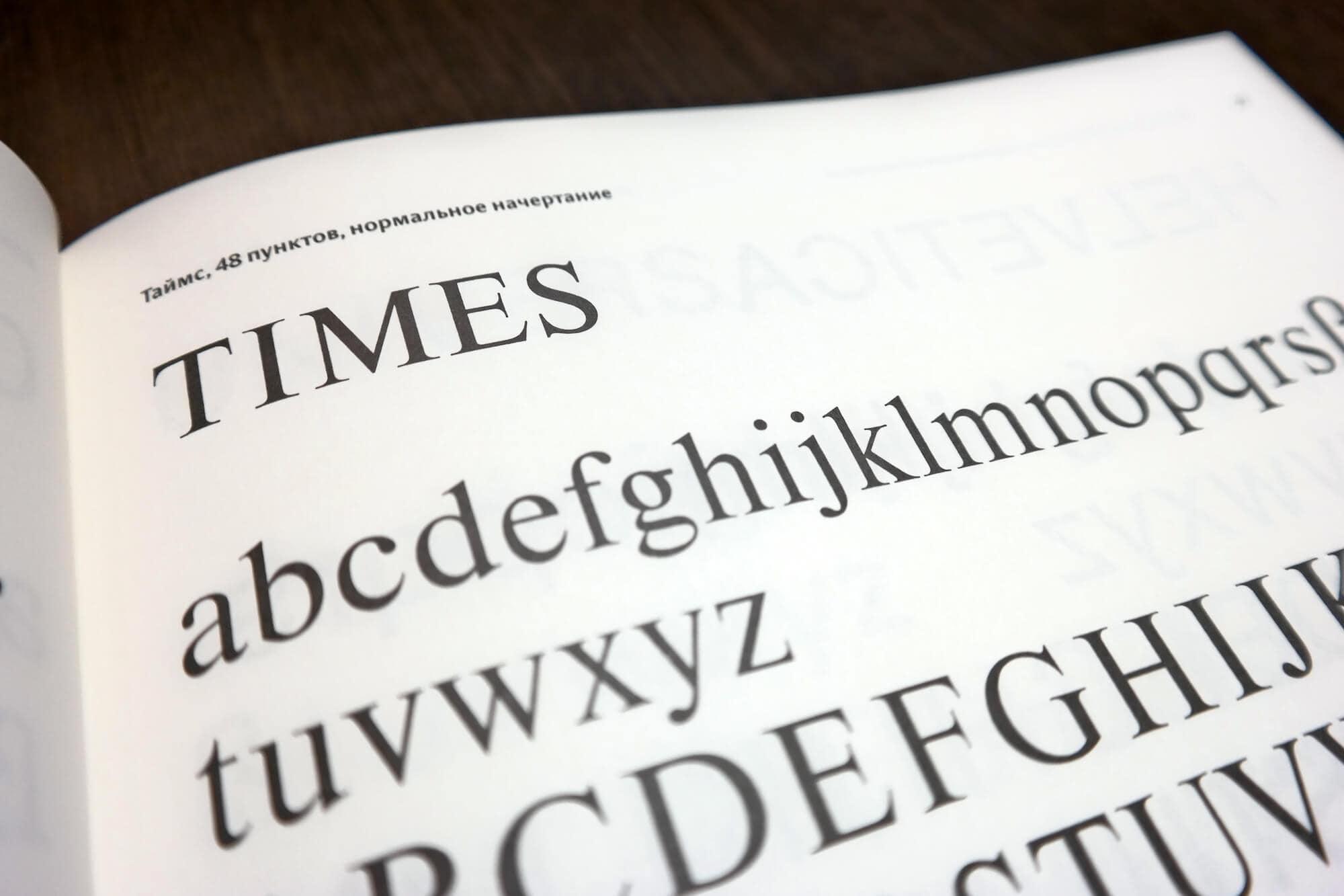Шрифт Таймс Нью Роман разработан в 1932 году для газеты «Таймс»