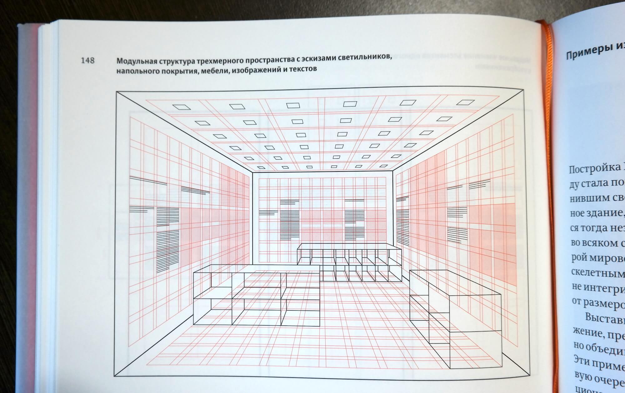 Модульная структура трёхмерного пространства