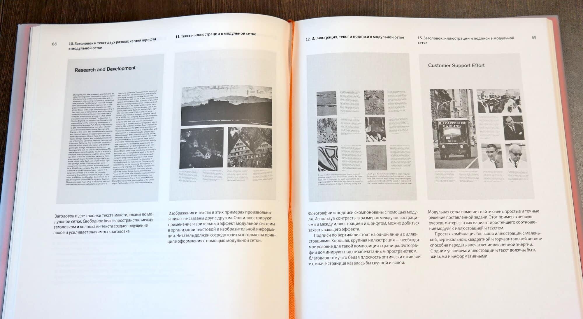 Текст и иллюстрации в модульной сетке
