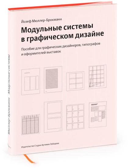 Книга: Модульные системы в графическом дизайне