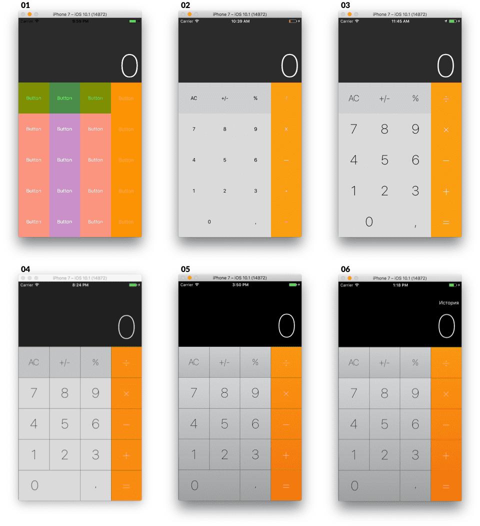 История изменений калькулятора