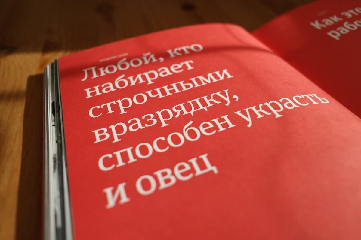 Книга: О шрифте