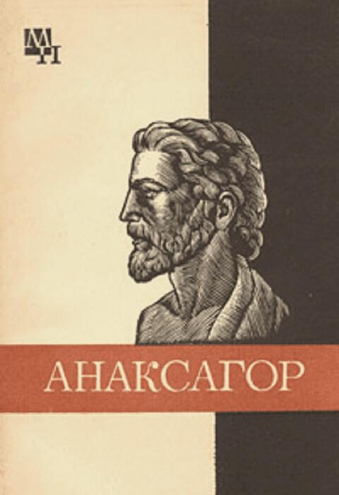 Мыслители прошлого: Анаксагор