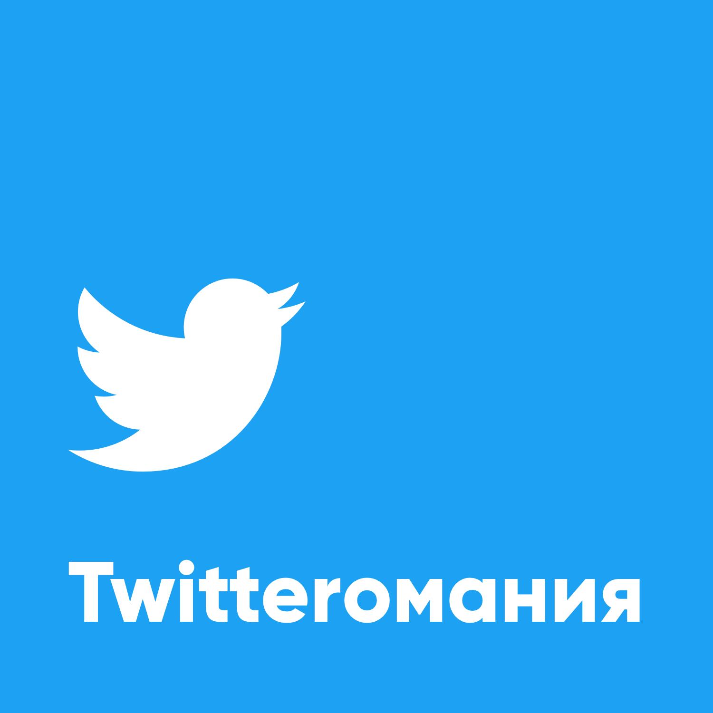 Twitterомания