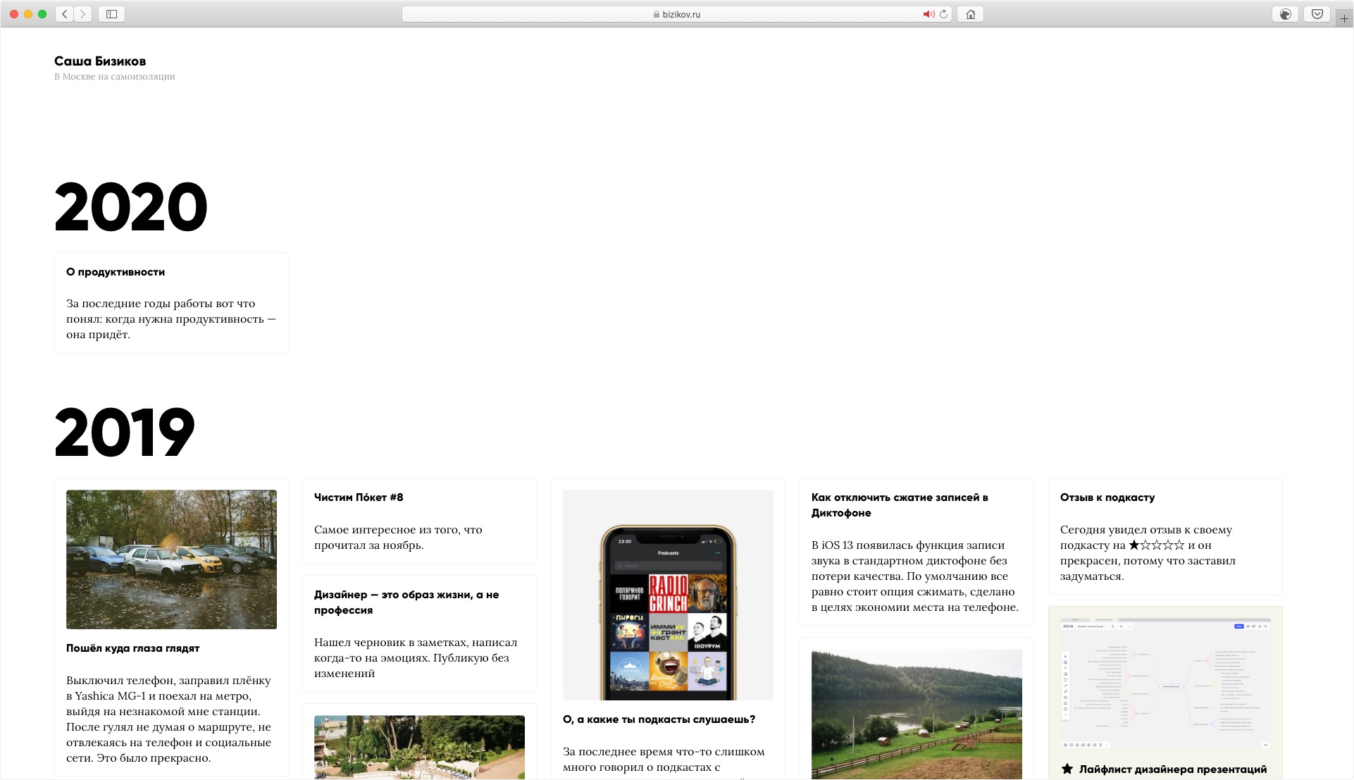 Домашняя страница блога